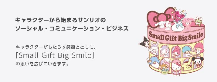 キャラクターから始まるサンリオのソーシャル・コミュニケーション・ビジネス キャラクターがもたらす笑顔とともに、「Small Gift Big Smile」の思いを広げていきます。