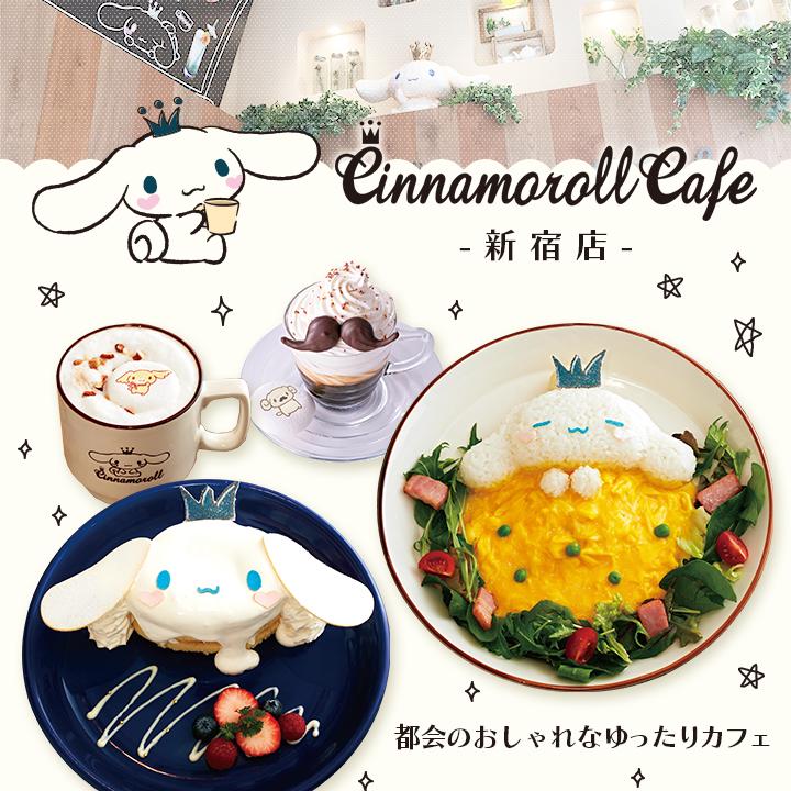 カフェ 東京 マイメロ