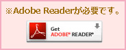 ※Adode Readerが必要です。