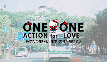 ONE ACTION for ONE LOVE