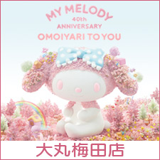 大丸梅田店 My Melody 40th Anniversary Fair