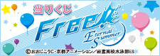 Free! Eternal Summer 当りくじ