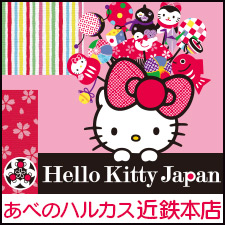 Hello Kitty Japan in ABENO 期間限定オープン!