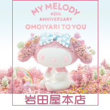 My Melody 40th Anniversary Fair in Iwataya Honten(岩田屋本店)