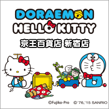 京王百貨店新宿店で「Doraemon meets Hello Kitty at Keio」開催!