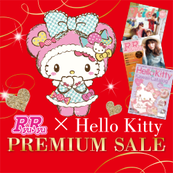 【ピューロランド】ベルーナ RyuRyu × Hello Kitty PREMIUM SALE