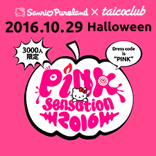 PINK sensation 2016 Taicoclub in Sanrio Puroland Hello Kitty 42nd Birthday Bash!