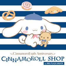CINNAMOROLL SHOP in AMU PLAZA HAKATA(福岡 JR博多シティ AMU PLAZA HAKATA)
