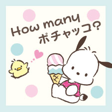 How many POCHACCOキャンペーン(Hello Kitty Japan ダイバーシティ東京店)