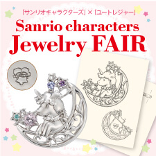 東京・新宿で「Sanrio characters Jewelry Fair」開催♪