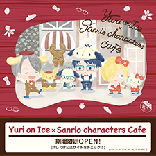Yuri on Ice×Sanrio characters Cafe 新宿ボックスに期間限定でオープン!