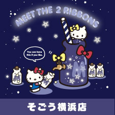 ~MEET THE 2 RIBBONS~ Hello Kitty & Mimmy 期間限定ショップ(そごう横浜店)
