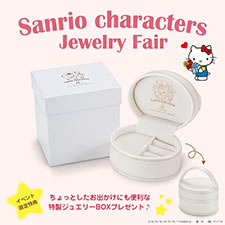 Sanrio characters Jewelry Fair 開催♪